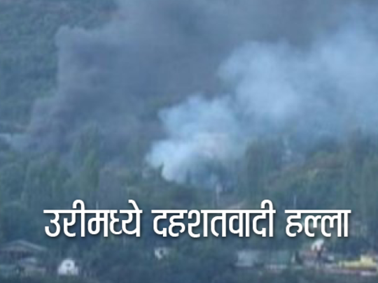 उरीमध्ये दहशतवादी हल्ला
