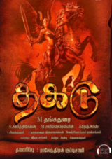 thagadu tamil film review