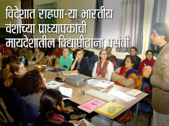 विदेशी प्राध्यापकांची भारताला पसंती