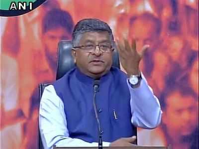 केंद्रीय मंत्री रविशंकर प्रसाद...