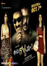 Edu Gold Ehe Telugu Movie Review 2016 Edu Gold Ehe Review Story Rating Star Cast
