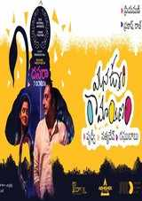 Mana Oori Ramayanam Movie Telugu Review