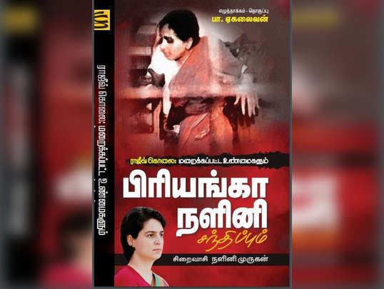 நளினி - பிரியங்கா சந்திப்பு : திக் திக் நிமிடங்கள்