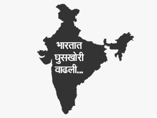 भारतात घुसखोरी वाढली...