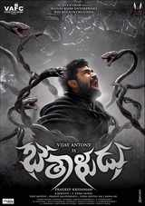 bethaludu telugu movie review cast story and rating