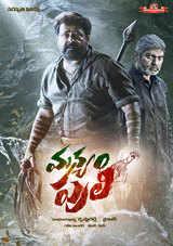 Manyam Puli Cinema Review Telugu Cast Story and Rating