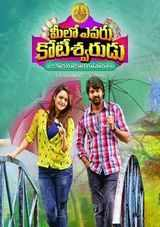 meelo evaru koteeswarudu movie review telugu