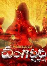 vangaveeti movie review in telugu vangaveeti movie story cast and rating