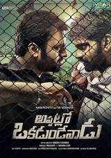 nara rohits appatlo okadundevadu movie rating movie review in telugu
