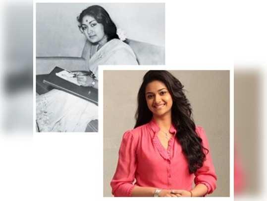 பழம்பெரும் நடிகை சாவித்திரியாக நடிக்கும் கீர்த்தி சுரேஷ்..!