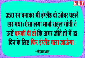 राहुल गांधी की धमकी