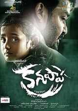 kanupapa movie review in telugu