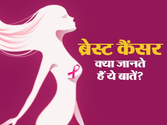 क्या आप जानते हैं ब्रेस्ट कैंसर से जुड़े ये तथ्य?