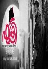 fukri movie review malayalam