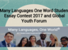 many languages one world student essay contest