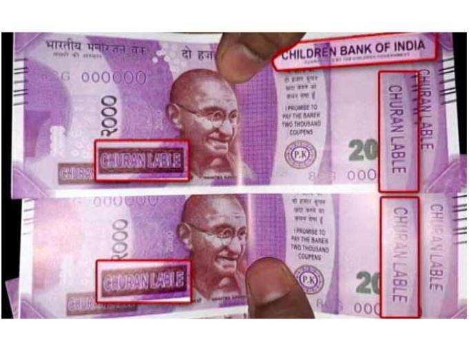ATM से निकले ₹2000 के चूरन लेबल के नोट, लोगों ने लिए मजे!