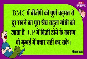 BJP को बहुमत से दूर