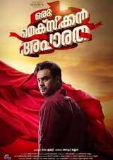 oru mexican apaaratha movie review in malayalam