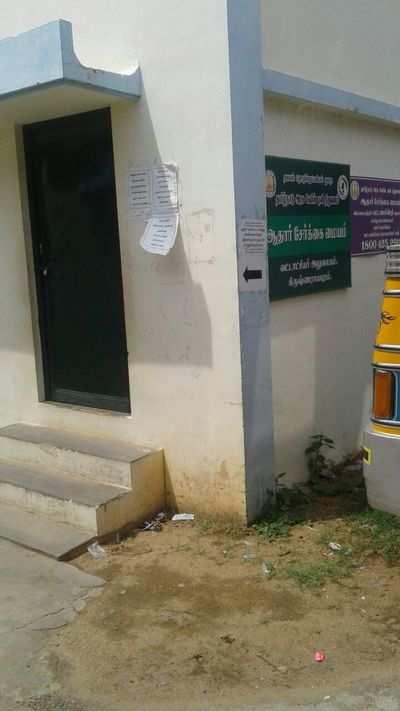 aadhaar centre - karur