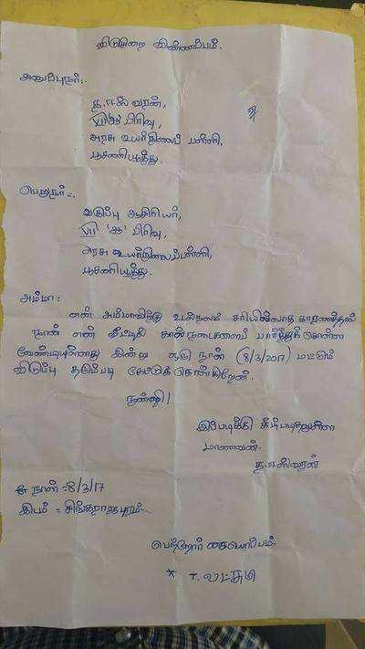 tamil letters in tamil