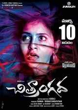 chitrangada telugu movie review