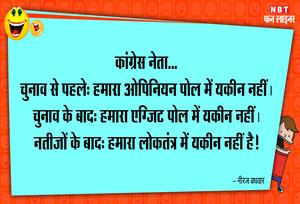 समय के साथ बदलते कांग्रेस नेता