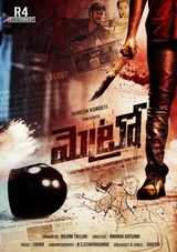 metro telugu movie review