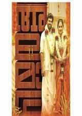 alamara movie review in malayalam