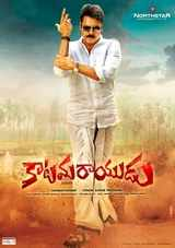 katamarayudu movie review in telugu