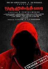 oru mugathirai movie review