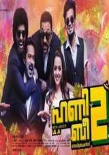 honey bee 2 malayalam movie review