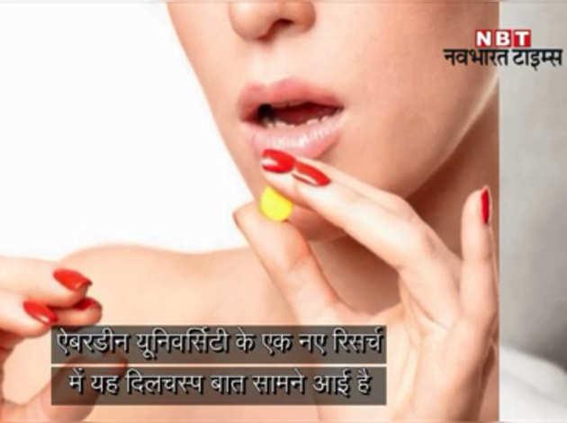 गर्भनिरोधक गोलियों से कम हो सकता है कैंसर का खतरा: रिसर्च