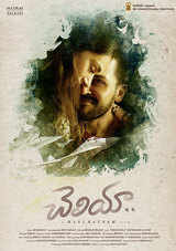 cheliya telugu movie review