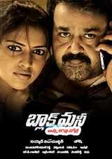 black money telugu movie review