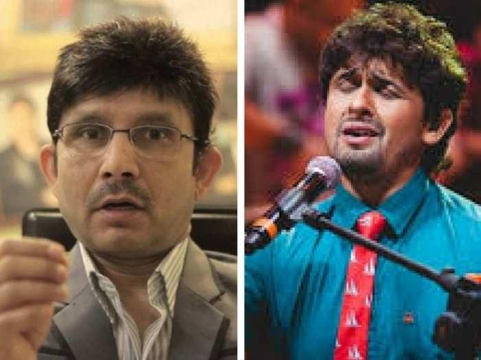 सोनू निगम विवाद: गायक के पक्ष में केआरके, कहा- अगर बनाई कोई फिल्म तो सोनू गाएंगे सभी गाने