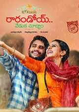 rarandoi veduka chuddam telugu movie review
