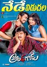 andhagadu movie telugu review