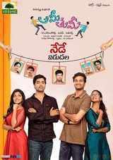 ami thumi telugu movie review and rating