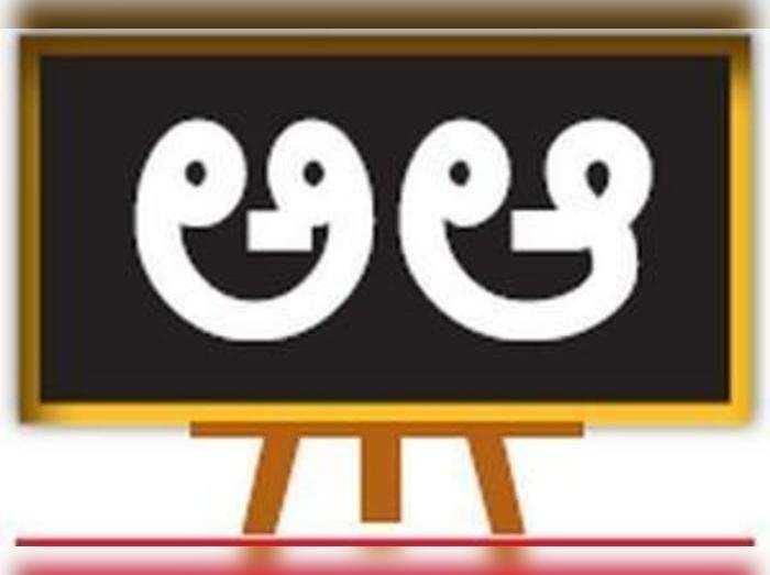ನಮ್ಮ ಯುವಕ, ಯುವತಿಯರ ಭಾಷಾವಿಕಲತೆ
