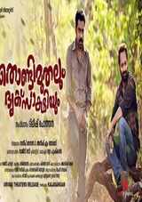 thondimuthalum driksakshiyum movie review in malayalam
