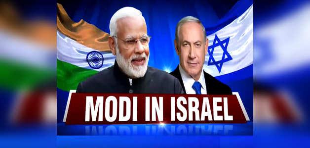 पीएम मोदी ने इजरायल के साथ रिश्तों को कहा 'खास'
