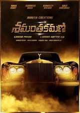shamantakamani telugu movie review