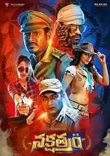 nakshatram telugu movie review and rating