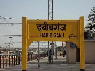 हबीबगंज रेलवे स्टेशन का होगा कायाकल्प।