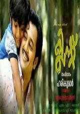 clint movie review in malayalam