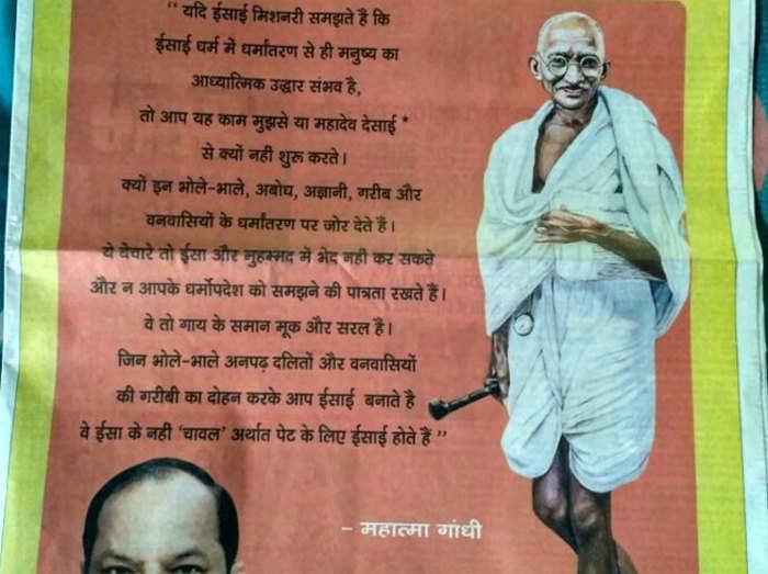 jharkhand-conversion-ad