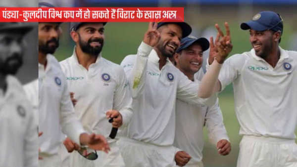 pandya kuldeep to be virat kohlis secret weapon for 2019 world cup