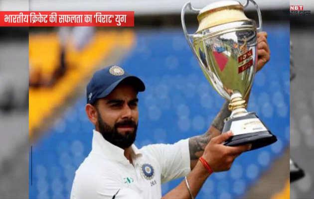 भारतीय क्रिकेट की सफलता का यह 'विराट' युग