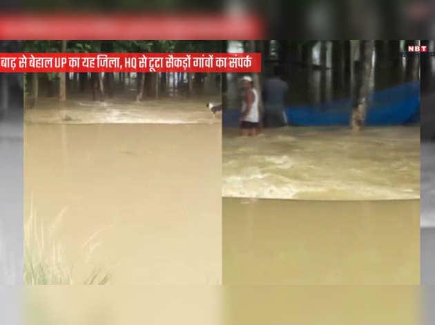 बाढ़ से कहर से बेहाल UP का यह जिला, कई गांवों का संपर्क टूटा