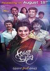 taapsee anando brahma telugu movie review and rating
